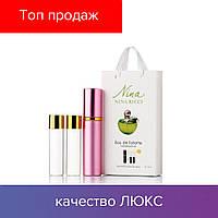 45 ml ( 3x15 ) Nina Ricci Nina Plain. Eau de Parfume | Женские духи с феромонами, мини набор, парфюмы