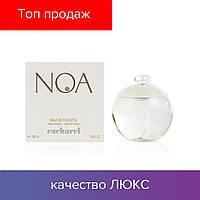 100 ml Cacharel Noa. Eau de Toilette | Женская туалетная вода Кашарель Ноа 100 мл