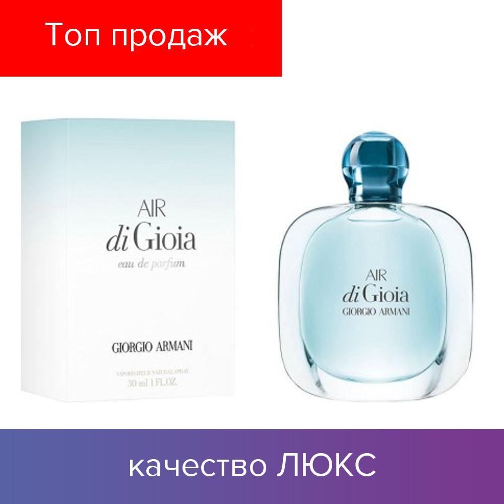 Giorgio Armani Air Di Gioia Eau De Parfum 100 Ml парфюмированная