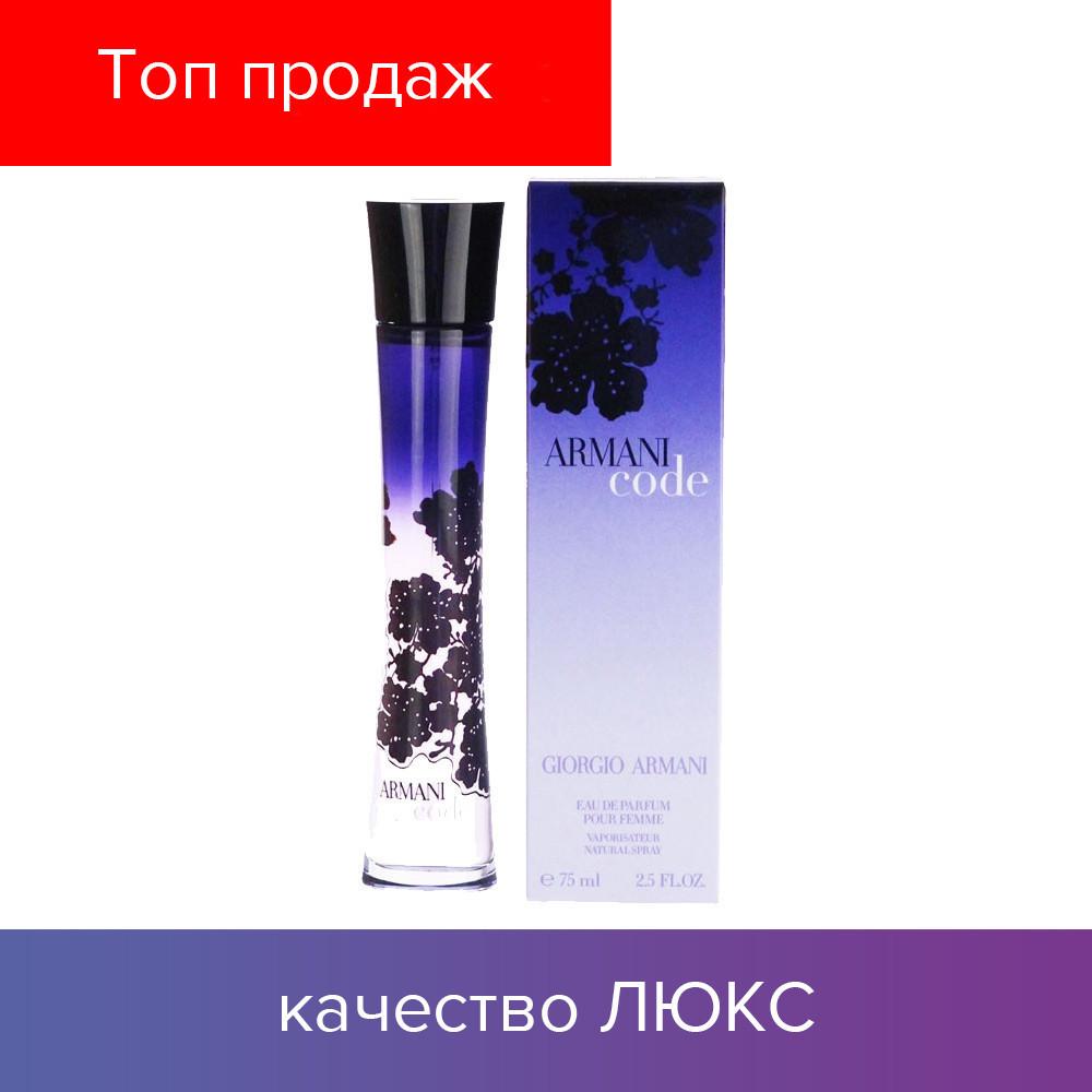 75 Ml Giorgio Armani Armani Code For Women Eau De Parfum женская