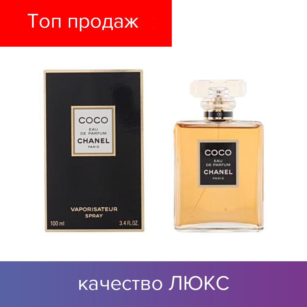 100 ml Chanel Coco. Eau de Parfum   | Парфюмированная вода Коко Шанель 100 мл