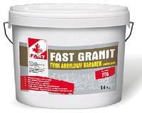 FAST GRANIT - мозаичная гранитно-мраморная штукатурка (14 кг)