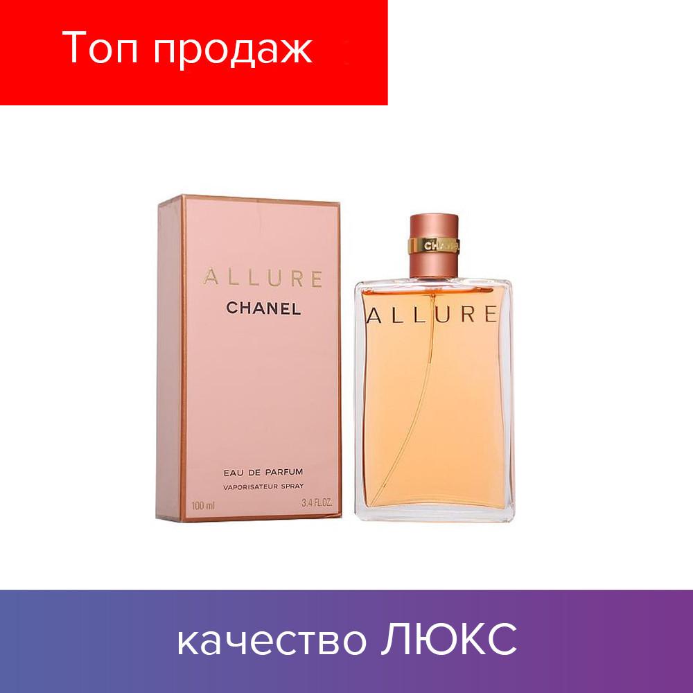 100 ml Chanel Allure. Eau de Parfum   Женская парфюмированная вода Шанель Аллюр 100 мл