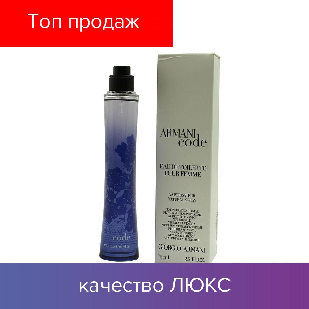Tester Giorgio Armani Armani Code For Women Eau De Parfum 75ml