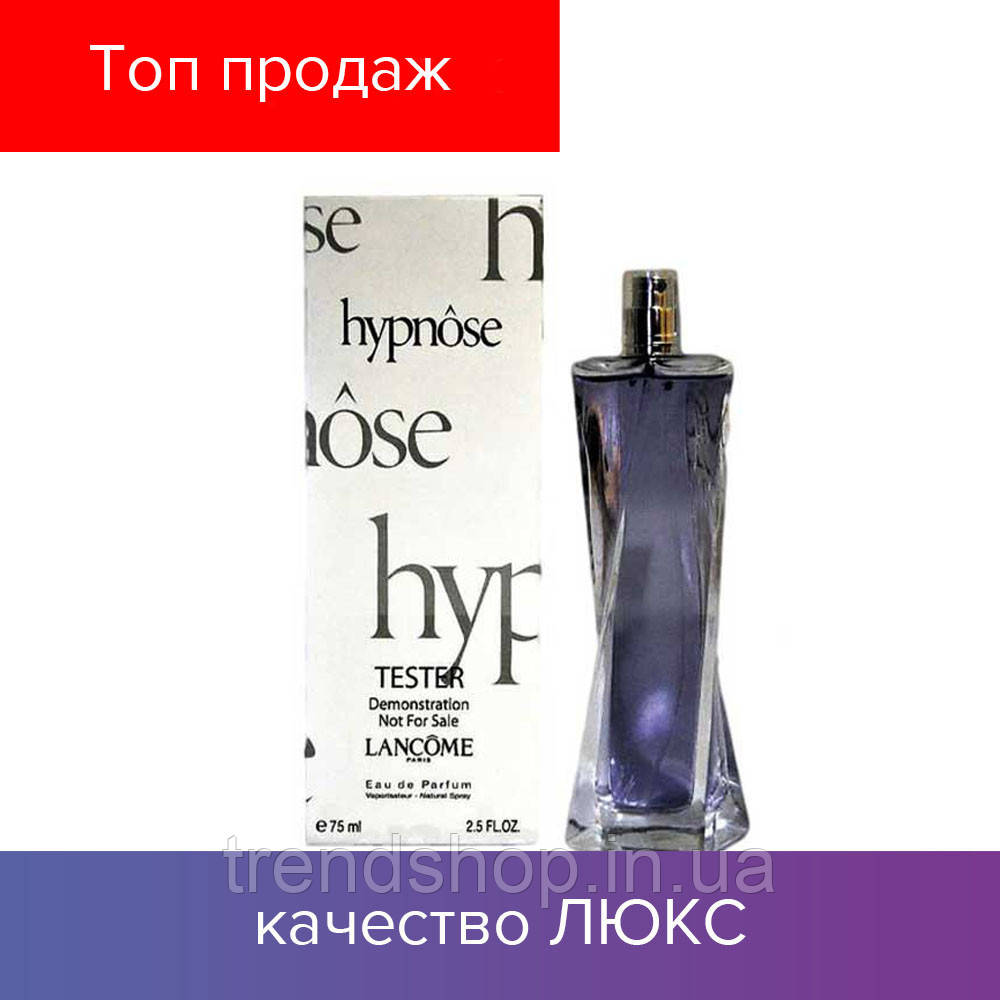 75 ml Tester Lancome Hypnose Women.Eau de Parfum  | Тестер Парфюмированная вода Ланком Гипноз Вумен 75 мл