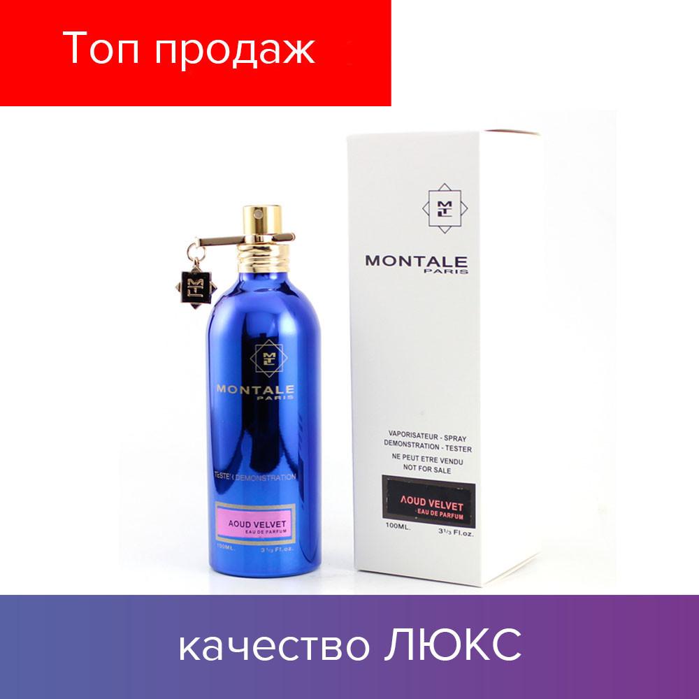 100 ml Tester Montale Aoud Velvet. Eau de Parfum   | Тестер Монталь Уд Вельвет 100 мл