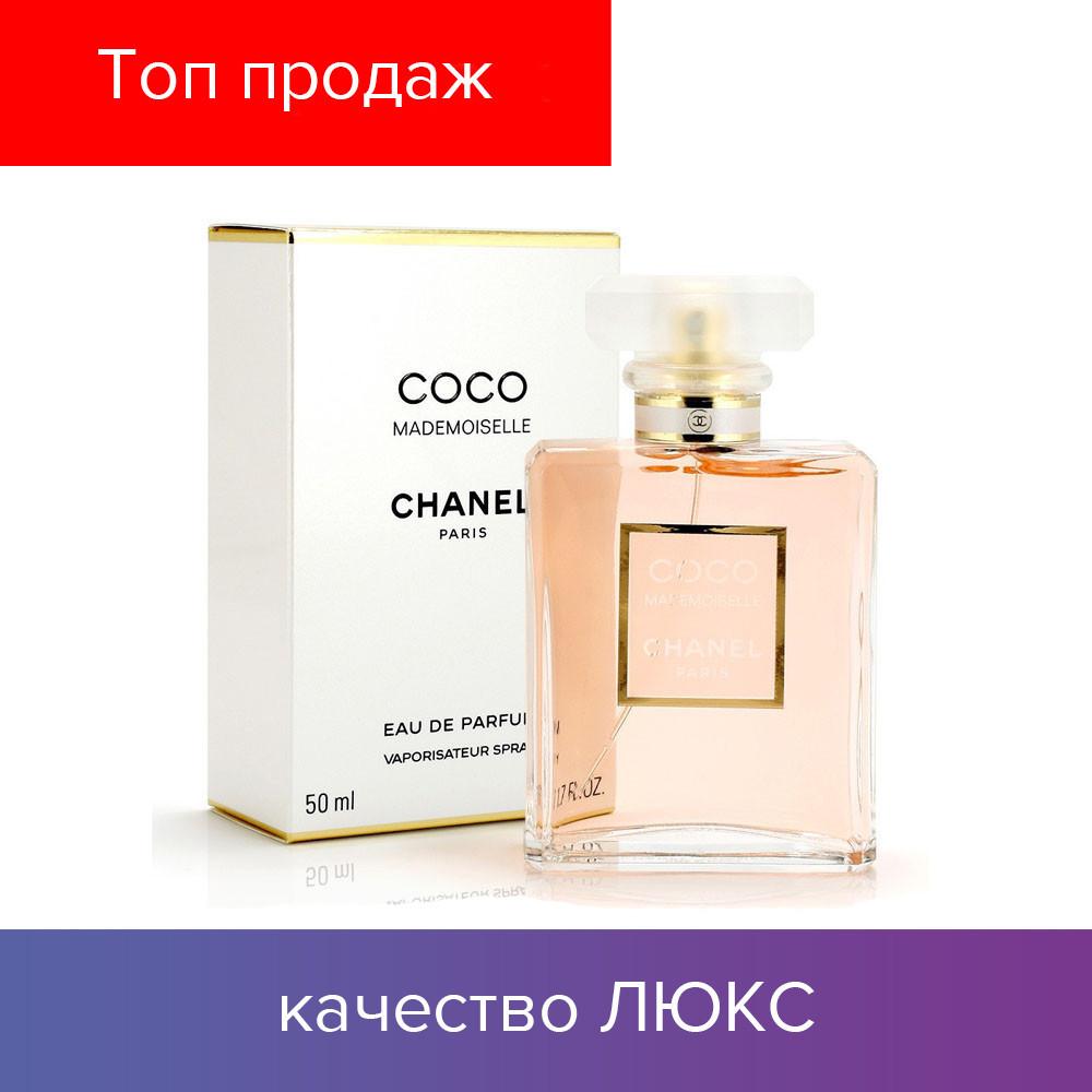 Chanel Coco Mademoiselle Eau De Parfum 50 Ml женская