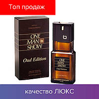 100 ml Jacques Bogart One Man Show Oud Edition Eau de Toilette  | Туалетная вода Ван Мэн Шоу Оуд Эдишен 100 мл