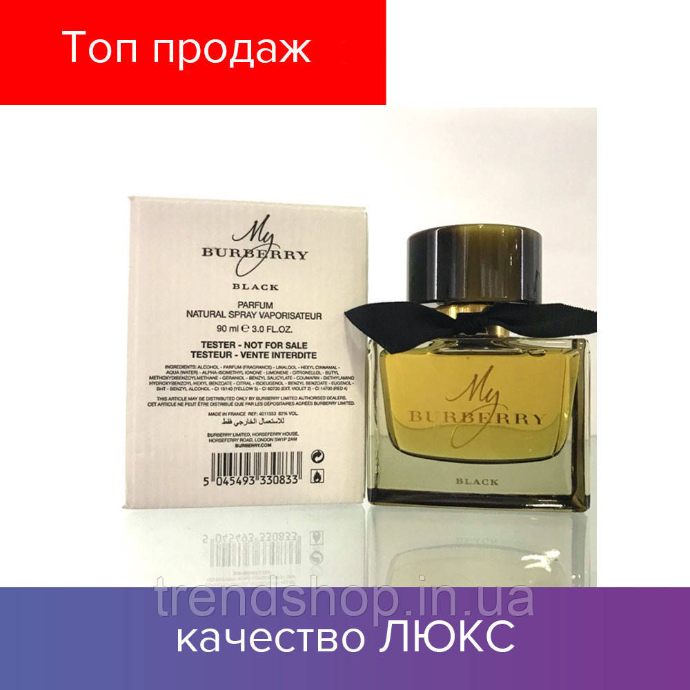 90 ml Tester Burberry My Black. Eau de Parfum   |Тестер Парфюм Барберри Май Барберри Блэк 90 мл