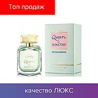 80 ml Antonio Banderas Queen of Seduction. Eau de Toilette   | Женская туалетная вода Антонио Бандерас 80 мл