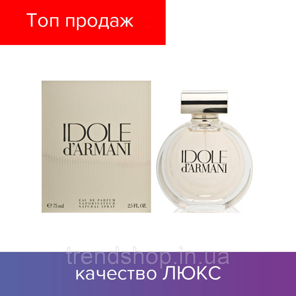 100 ml Giorgio Armani Idole d'Armani. Eau de Parfum   Женская парфюмированная вода Армани Идол 100 мл