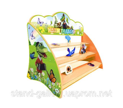 Настольная подставка для детских поделок Наши поделки