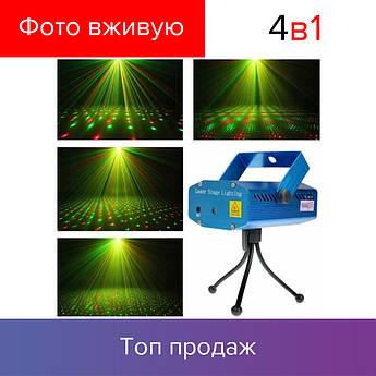 Мини лазерный проектор, стробоскоп, лазер шоу Mini Laser Stage Lighting 4in1