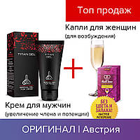 ОРИГИНАЛ! 2в1 Titan Gel 75 ml + Forte Love 30 ml | Гель для увеличения члена + капли для возбуджения женщин