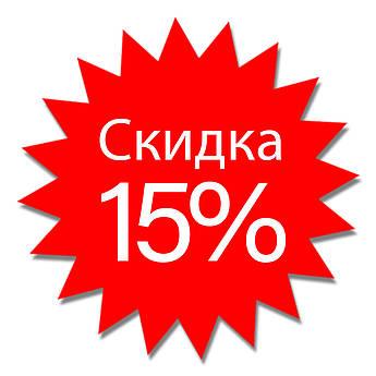 Скидка 15% на следующую покупку любого товара!