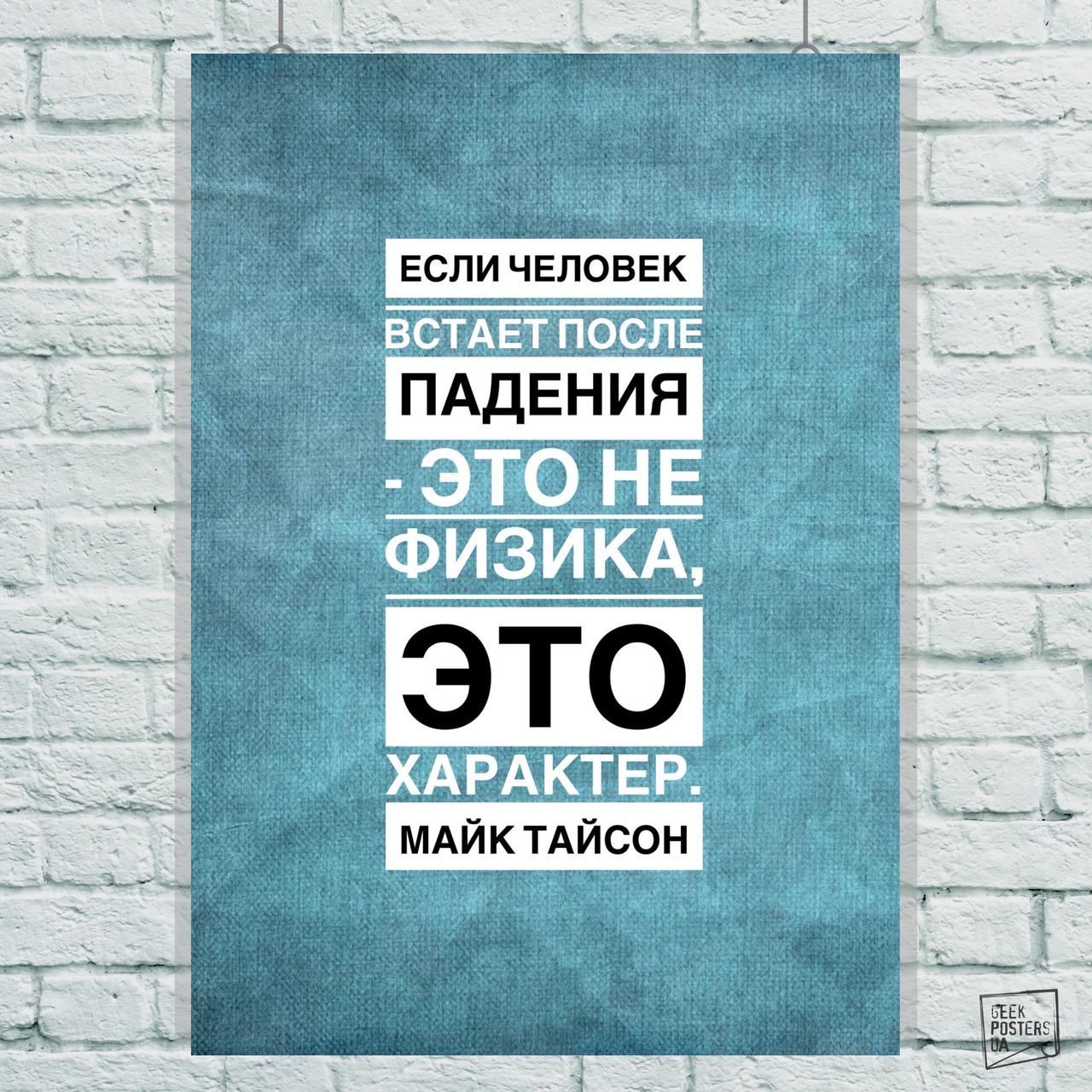 мотивационный постер герои живущие рядом прикольно стихах прозе