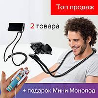 Держатель для телефона на шею + мини монопод   ленывый, универсальный Lazy Phone Stand, Baseus Necklace 2019