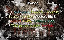 Вступ: Doctor's s BEST, NeoCell, NOW, Puritan's Pride, TOM peanut butter, Twinlab, MST, MyProtein, Powerful Progress, Sparta Nutrition.