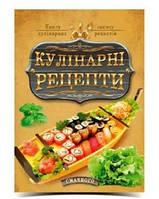 Книга для кулинарных рецептов B5 128л твердый переплет РЮКЗАЧОК