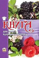Книга для кулинарных рецептов А5 160л твердый переплет РЮКЗАЧОК 16шт/уп