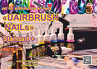 "Комплект ""UAIRBRUSH NAILs"" STANDART+"