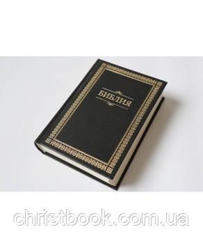 Библия, Синодальный перевод, 13х18 см, твердая обложка, черная