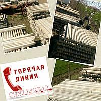 Виноградные столбики Б/У Одесса. Доставка по всей Украине. Крепкий, советский столб в хорошем состоянии.