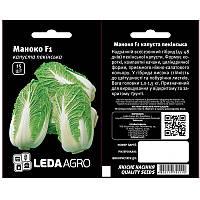 Семена капусты пекинской Маноко F1 15 шт