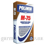 Строительный раствор Полимин М-75 Универсал-Микс, 25 кг