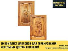 RCS комплект из 2х шаблонов для фрезерования мебельных дверей и панелей RCS-302 Образец классический - A
