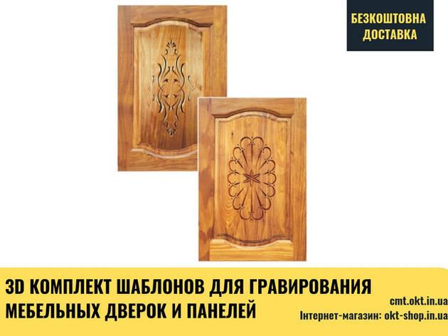 RCS комплект из 2х шаблонов для фрезерования мебельных дверей и панелей RCS-302 Образец классический - A, фото 2