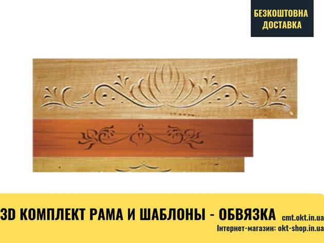 """RCS рама и шаблоны """"обвязка"""" RCS-402 Образец классический - A, фото 2"""