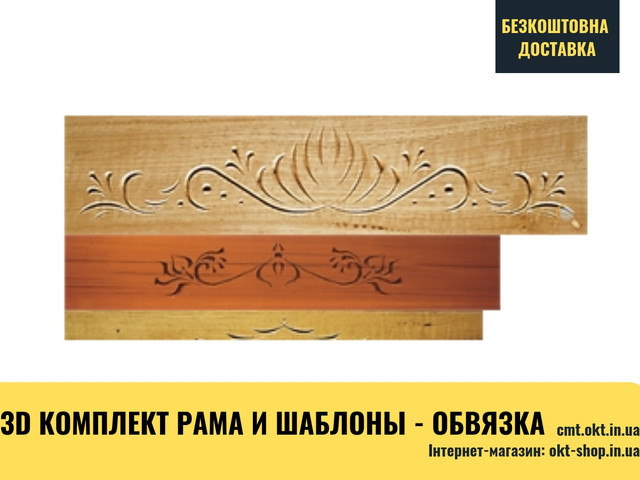 "RCS рама и шаблоны ""обвязка"" RCS-004 Прижимная рама"