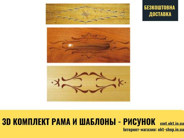 "RCS рама и шаблоны ""рисунок"" RCS-005 Прижимная рама"