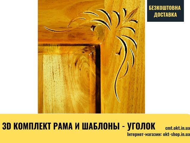 "RCS рама и шаблоны ""уголок"" RCS-602 Образец классический - A"