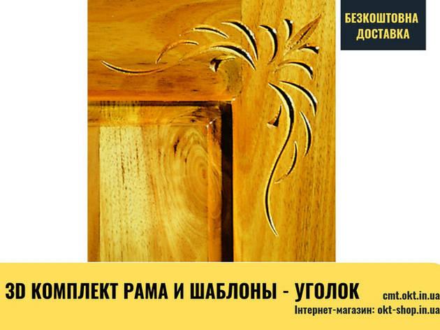"RCS рама и шаблоны ""уголок"" RCS-604 Образец Флоренский - B, фото 2"