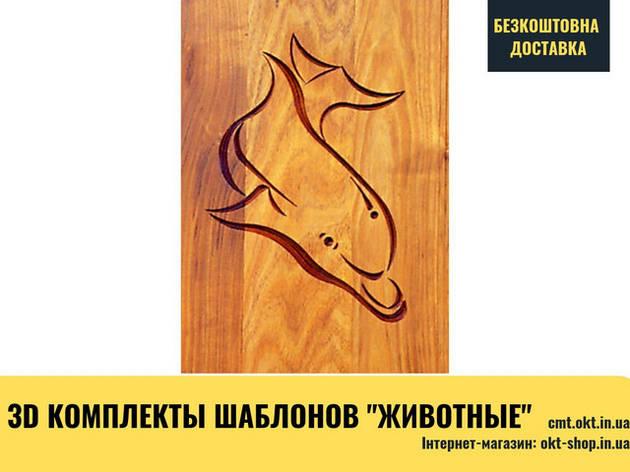 """RCS комплекты шаблонов """"животные"""" RCS-906 Медведь - F, фото 2"""