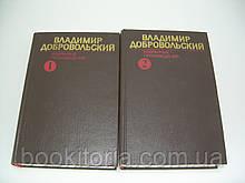 Добровольский В. Избранные произведения в двух томах (б/у).