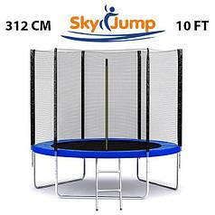 Батут 312 см (10ft) SkyJump с защитной сеткой и лестницей ( SJ10FT312)