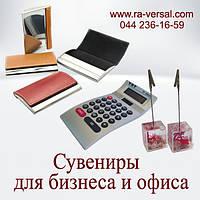Корпоративная сувенирная продукция