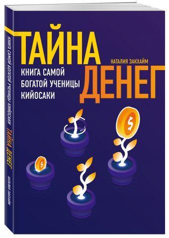 Тайна денег. Книга самой богатой ученицы Кийосаки. Закхайм Наташа