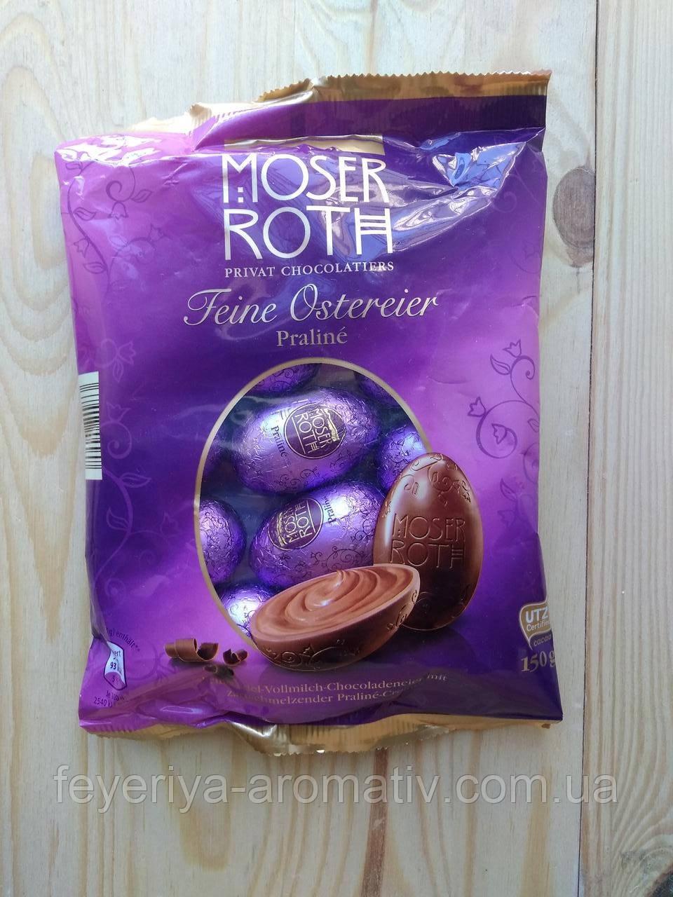Шоколадные яйца Moser Roth Feine Ostereier Praline 150г (Германия)