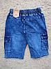 Детские джинсовые бриджи, шорты для мальчиков и девочек, размер 134-164, фирма Grace, фото 2