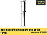 Фрезы осциляционные с измельчителем опилок 172.070.31 7x55x110x13 HL для ЧПУ станков