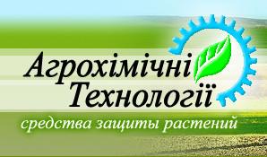 Агрохимические Технологии ( СЗР / ЗЗР)