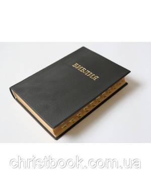 Библия, Синодальный перевод, 13х18 см, кожзам, индексы, черная