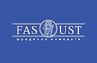 «Юридическая компания FAS-UST»