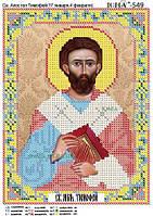 """""""Св. Апостол Тимофей"""".  Икона для вышивки бисером."""