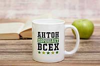 Именная Чашка для мужа