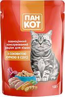 ПАН КОТ, Влажний корм для кошек курица, 100 г, фото 1